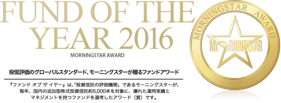 FUND OF THE YEAR 2016 MORNINGSTAR AWARD