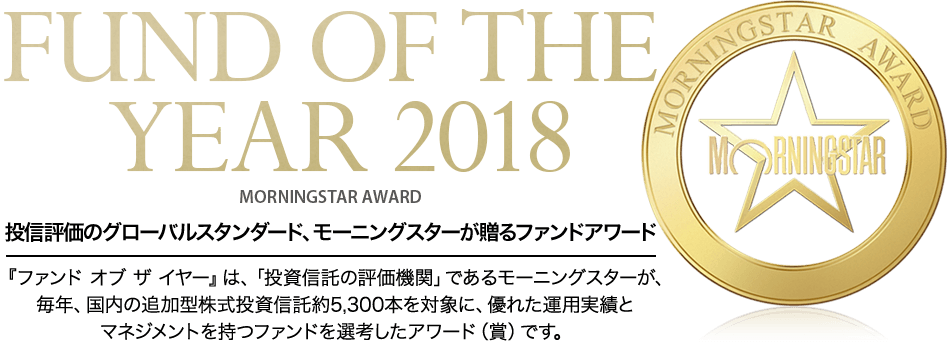 FUND OF THE YEAR 2018 MORNINGSTAR AWARD
