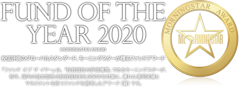 FUND OF THE YEAR 2020 MORNINGSTAR AWARD